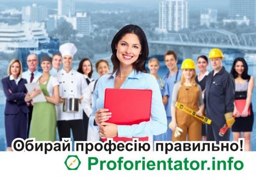 Моя професія - моє майбутнє!